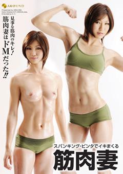 スパンキング・ビンタでイキまくる筋肉妻はドMでイラマチオでも感じまくり