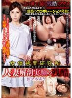 女体拷問研究所 人妻解剖実験の残酷 佐々木あきをバイブ電マで快楽地獄