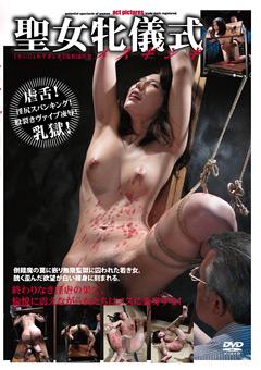 聖女牝儀式 小口田桂子 両手拘束で喉奥イラマチオ