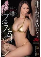 新井梓 ドM女子校生ノーハンドイラマチオ